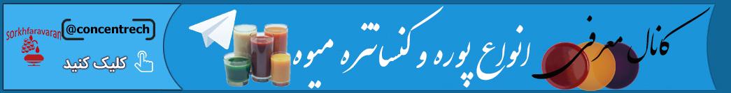 بازار کنسانتره و پوره میوه ایران