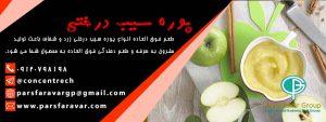 فروش پوره سیب
