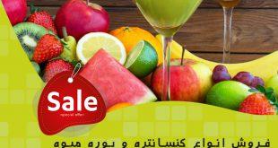 فروش کنسانتره آب میوه