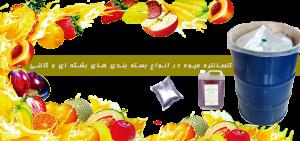 قیمت انواع کنسانتره میوه