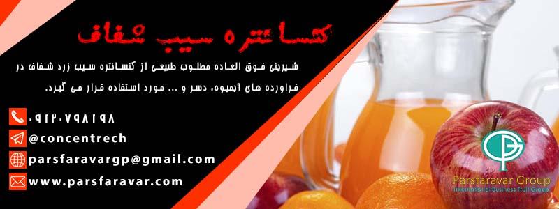 فروش کنسانتره میوه