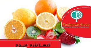 فروش کنسانتره میوه و پوره میوه