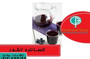 فروش کنسانتره انگور قرمز در ارومیه