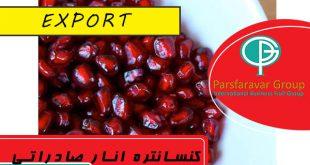قیمت جهانی رقابتی انواع کنسانتره میوه