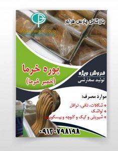 فروش خمیر خرما