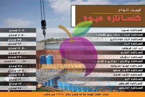 تولید کننده پوره سیب